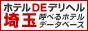 ホテルDEデリヘル埼玉