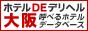 ホテルDEデリヘル大阪