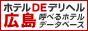 ホテルDEデリヘル広島