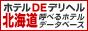 ホテルDEデリヘル北海道