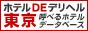 ホテルDEデリヘル東京