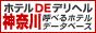 ホテルDEデリヘル神奈川